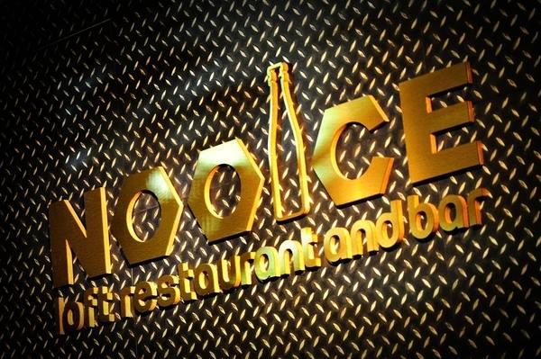 Nooice餐酒館&Brunch