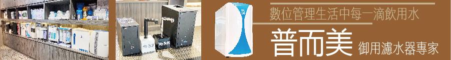 普而美-御用濾水器專家 數位管理生活中每一滴飲用水