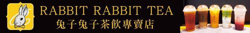 RABBIT RABBIT TEA 兔子兔子茶飲專賣店