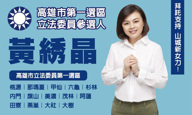 高雄客家女兒黃綉晶參選國民黨高雄第一選區立委