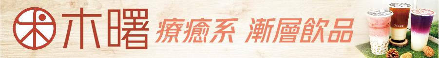 木曙-療癒系漸層飲品