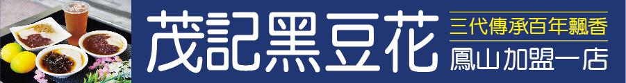 茂記豆花鳳山加盟一店 三代傳承百年飄香