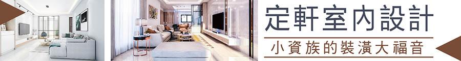 型男歐巴的空間魔術Show 定軒室內設計 小資族的裝潢大福音