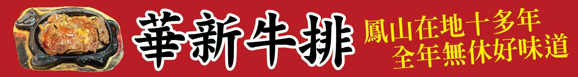 華新牛排 鳳山在第十多年 全年無休好味道