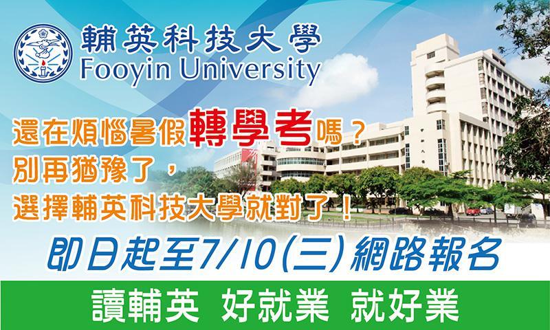 輔英科技大學 暑假轉學考