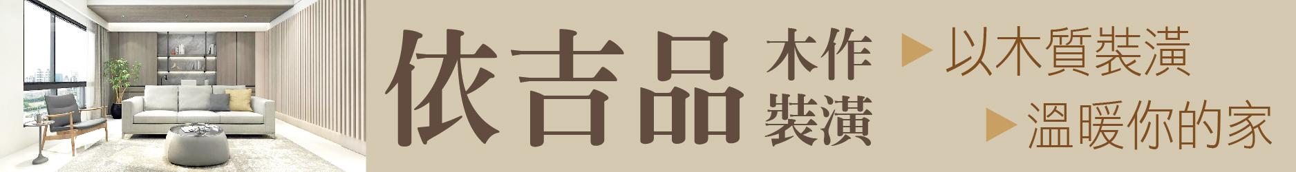 木作設計 雙專業 依吉品木作裝潢  以木質裝潢 溫暖你的家