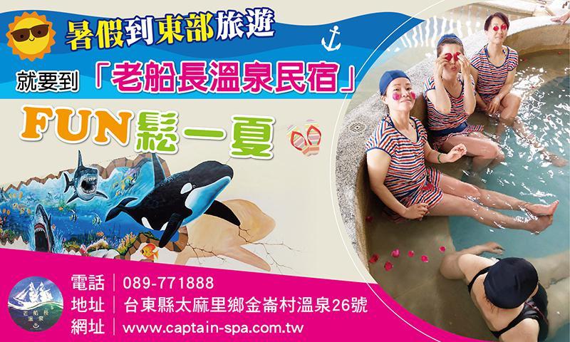 暑假到東部旅遊 就要到「老船長溫泉民宿」FUN鬆一夏