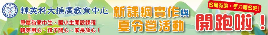 輔英科大推廣教育中心-新課綱實作與夏令營 開跑啦!