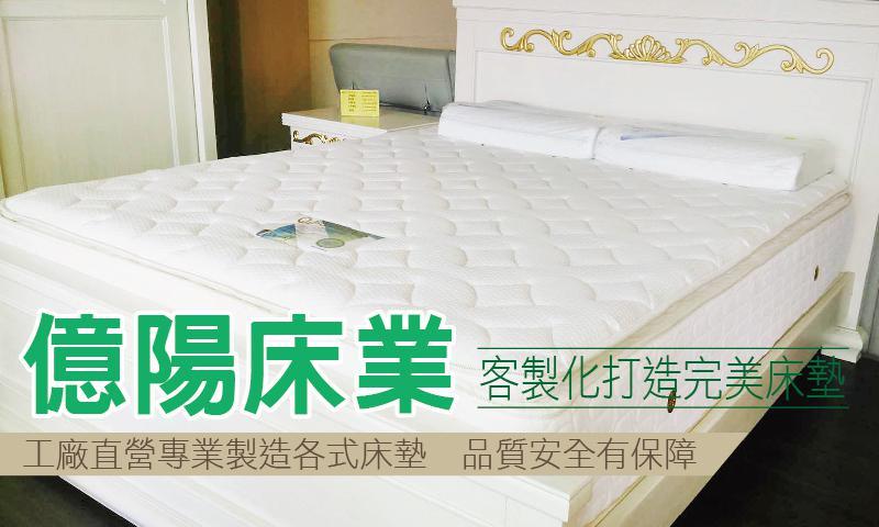 億陽床業 客製化打造完美床墊
