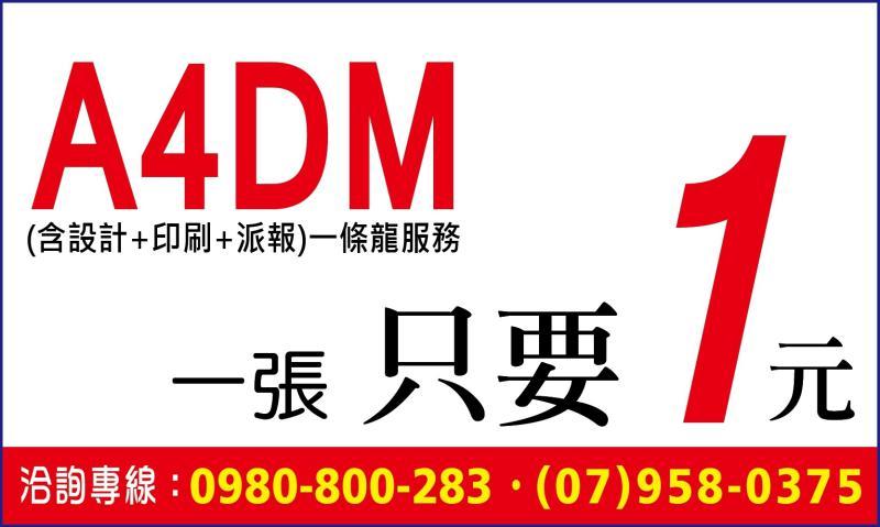 A4DM一張只要一元