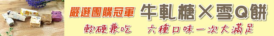 鮮週報嚴選團購冠軍 牛軋糖×雪Q餅 六種口味一次大滿足