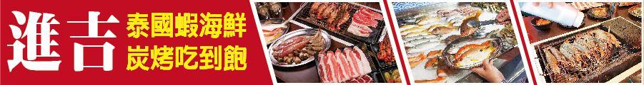 產地到餐桌 新鮮NO.1 進吉泰國蝦海鮮炭烤吃到飽 不怕您吃 就怕您吃不爽!