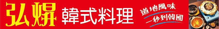 弘焺韓式料理