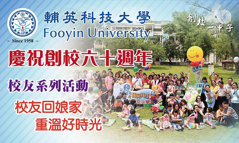 輔英科技大學 慶祝創校60週年 校友系列活動