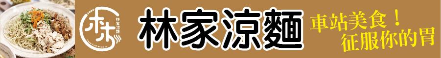 林家涼麵-車站美食!征服你的胃 20多年的好味道