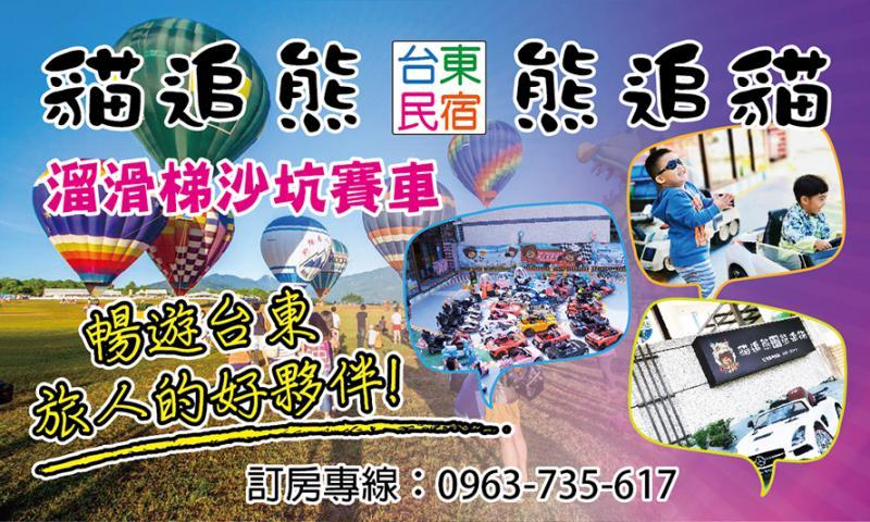 台東民宿貓追熊熊追貓親子民宿,暢遊台東旅人的好夥伴!