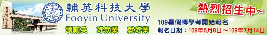 輔英科技大學 109暑假轉學考開始報名