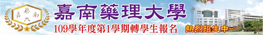 嘉南藥理大學 熱烈招生中~