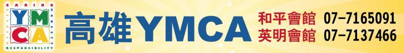 高雄YMCA 和平會館、英明會館