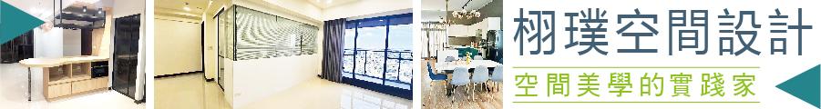 專業一流的設計和施工團隊  栩璞空間設計 空間美學的實踐家