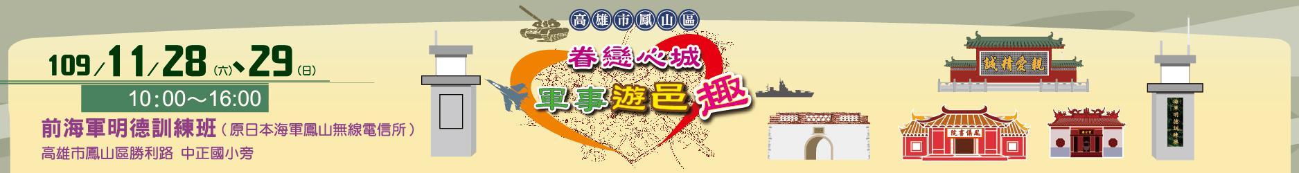 2020鳳山眷戀心城
