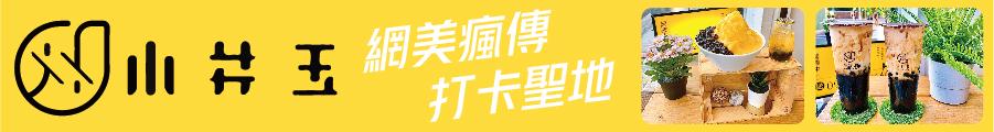 小井玉 網美瘋傳打卡聖地