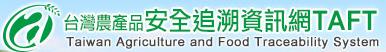 臺灣農產品安全追溯資訊網TAFT