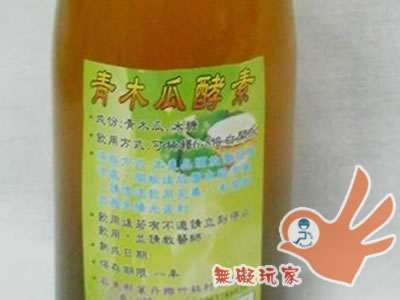 青木瓜酵素