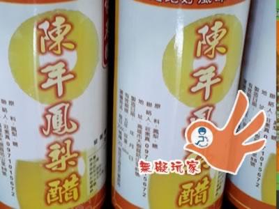 陳年鳳梨醋