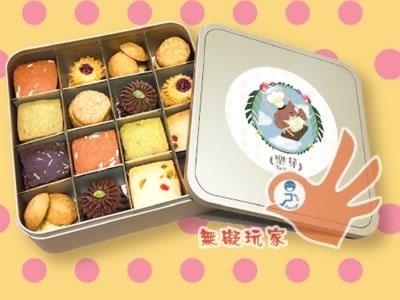 小熊餅乾禮盒