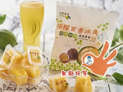 檸檬百香冰角