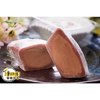 巧克力冰淇淋紫米麻糬