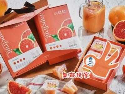 柚香檸檬冰角禮盒