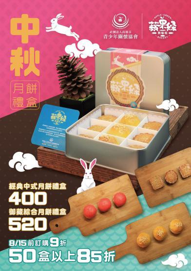 經典中式月餅禮盒