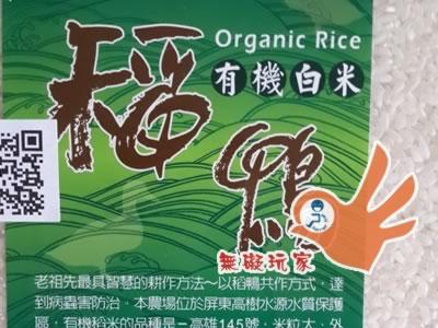 鴻旗有機稻鴨米