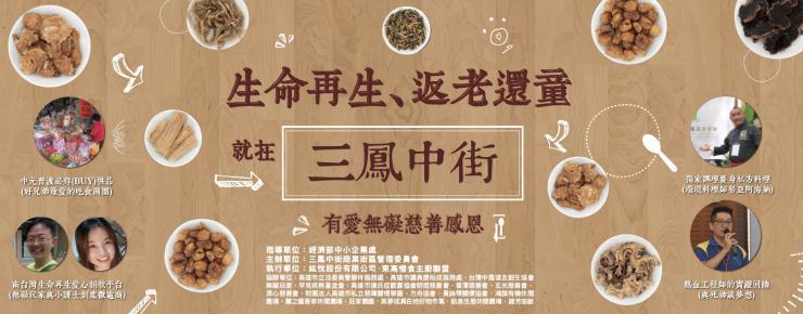 說菜文化盡在三鳳中街暨有愛無礙慈善感恩記者會
