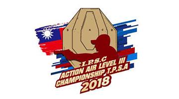 2018 台灣實用射擊協會 Level III氣槍公開賽