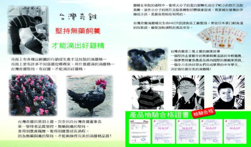 旬味 台灣奇雞滴雞精